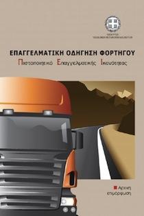Το Βιβλίο του Κ.Ο.Κ. για το φορτηγό μαζί με Π.Ε.Ι.