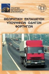 Το Βιβλίο του Κ.Ο.Κ. για το φορτηγό