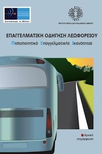 Το Βιβλίο του Κ.Ο.Κ. για το λεωφορείο μαζί με Π.Ε.Ι.