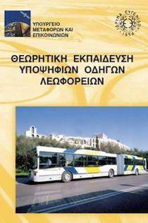 Το Βιβλίο του Κ.Ο.Κ. για το λεωφορείο