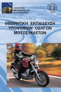 Το Βιβλίο του Κ.Ο.Κ. για τη μηχανή